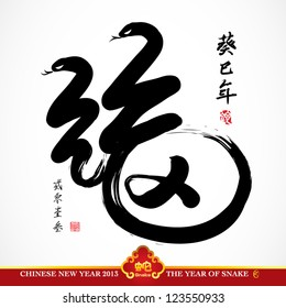 Vector Snake Calligraphy, Chinese New Year 2013, Translation: Happiness