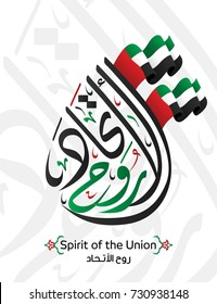 Vector of Spirit of the Union in Arabic Calligraphy with UAE Flag