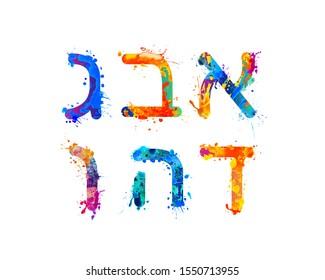 Vector splash paint Hebrew letters set. 1 part of 4