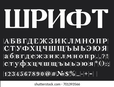 Vector. Stylized Cyrillic font, and alphabet