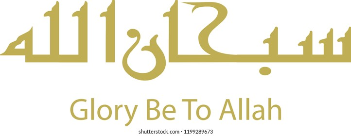 Vector - Subhanallah, Arabic Kufic Script Calligraphy