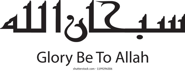 Vector - Subhanallah Black, Arabic Script Kufic Calligraphy