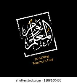 "Vector of ""Teacher's Day"" in Arabic Calligraphy 5"