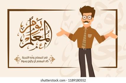 "Vector of ""Teacher's Day"" in Arabic Calligraphy. a friendly Teacher stands at the Arabic calligraphy board"