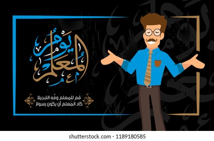 """Vector of """"Teacher's Day"""" in Arabic Calligraphy. a friendly Teacher stands at the blackboard"""