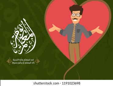"""Vector of """"Teacher's Day"""" in Arabic Calligraphy. a friendly Teacher stands at the greenboard"""