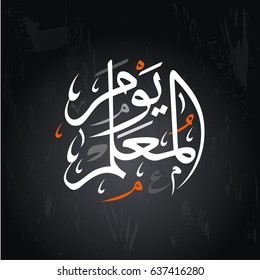 "Vector of ""Teacher's Day"" in Arabic Calligraphy"