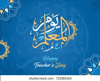 "Vector of ""Teacher's Day"" in Arabic Calligraphy 1"