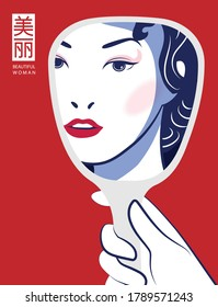 Vector Template Illustration of Beautiful Chinese woman's face reflected in the mirror held with her hand on red background with Chinese character has meaning beautiful woman in the upper left corner