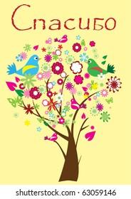 vector thank you tree