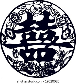 Vector of Traditional Chinese Pattern, pasted on the wedding night to celebrate the new marriage of couple