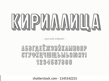 Vector typeface. Translation: Cyrillic russian alphabet. Font for decoration, logo, party poster, t shirt, book, greeting card, sale banner, printing. 10 eps