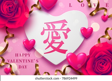 """Vector Valentine's Day design with Chinese font """" love """", red heart-shaped balloon and gold ribbons, for Valentine's Day invitation or party. Poster. Banner. Label. Card."""