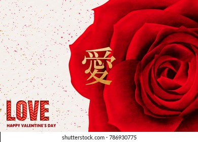 """Vector Valentine's Day design with Chinese font """" love """" on the rose background, for Valentine's Day invitation or party. Poster. Banner. Label. Card."""