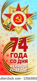 Vector vertical illustration on the Great Victory Day.  Russian translation: 74 years from the day of the Great Victory.