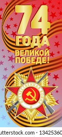 Vector vertical illustration on the Great Victory Day. Festive inscription, Order of the Patriotic War and St. George ribbon. Russian translation: 74 years of the Great Victory.