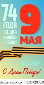 Vector vertical postcard on the Great Victory Day. White dove and the Order of the Patriotic War.Russian translation: 74 years from the day of the Great Victory 1941/1945.9th May.Happy Victory Day!
