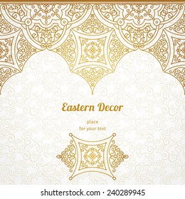 Vector vintage border in Eastern style. Ornate element for design and place for text. Ornamental floral illustration for wedding invitations, greeting cards. Traditional golden decor.