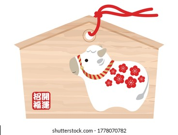 "Vector Votive Picture Tablet for Japanese New Year's Visit To A Shrine, With A Japanese Traditional Ox Doll And A Stamp, Isolated On A White Background, (Text Translation: ""Invites Good Luck"")"