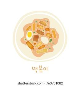 "Vector watercolor image of korean stir-fried rice cakes. Korean dish tteokbokki. Korean word ""tteokbokki""."