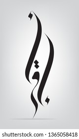 vector of the words '' recite in the name of your lord ''( spells Iqra'a in arabic) , holy Quran with grey background - Vector