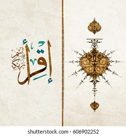 vector of the words '' recite  in the name of your lord ''( spells Iqra'a in arabic) , holy Quran with old ornament elements