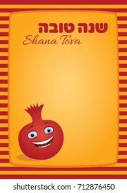 """Vector yellow background with striped frame and cartoon illustration of smiling pomegranate. Greeting text """"Shana Tova"""" in Hebrew and English, which means """"Happy New Year"""". Vertical format A4."""