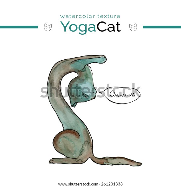 Vector Yoga Illustration Funny Cat Watercolor Stock Vector Royalty Free 261201338