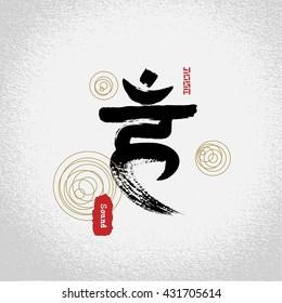 zen symbols images stock photos  vectors  shutterstock