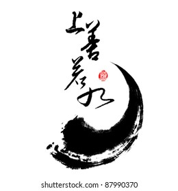 "Vector zen brushstroke wave,As good as water,Morality as Noble as  Water,Ethical Standard of ""Classic of the Virtue""of Laozi."