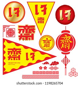 Vegetarian Festival logo and chinese elements.The Chinese letter is mean vegetarian food festival.Vector illustration