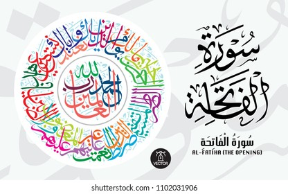 verses translation - Al-Fatiha - the opening for the holy quran - with modern color