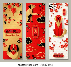 Vertical Banners Set with 2018 Chinese New Year Elements. Vector illustration. Asian Lantern, Clouds and Flowers in Traditional Red and Gold Colors. Hieroglyph Dog, Happy New Year