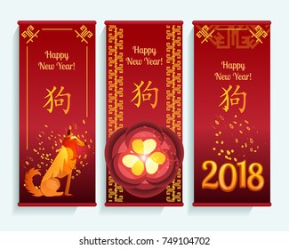 Vertical banners set with 2018 Chinese New Year Elements. Roll up banner stand template for Chinese New Year. Year of The Yellow Dog banners.