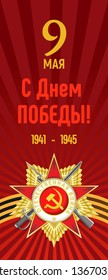 Vertical vector banner for Great Victory Day. Order of the Patriotic War and St. George ribbon on the background of red and dark red rays. Russian translation: 9th May. Happy Victory Day! 1941-1945