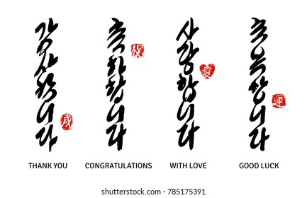 Vertical writing set. Korean words, which are translated as Thank You, Congratulations, With Love and Good Luck. Red stamps with similar meanings. Traditional Asian style. Vector illustration