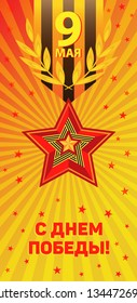 Vertikal vector illustration for the holiday of Victory on May 9. St. George Ribbon, red star and gold laurel branches on the red-yellow rays. Russian translation: 9th May. Happy Victory Day!