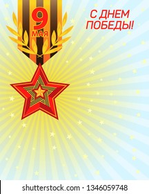 Vertikal vector illustration for the holiday of Victory on May 9. Red star,  St. George Ribbon and gold laurel branches on the light blue-yellow rays. Russian translation: 9th May. Happy Victory Day!