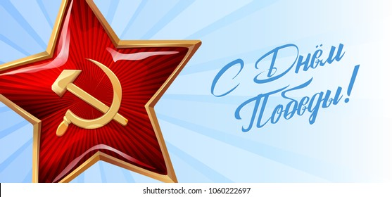 Victory Day. 9 May - Russian holiday. Template for postcard, Poster or Banner. Translation Russian inscriptions - Victory Day. Blue background.