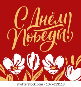 Victory Day. 9 May - Russian holiday. Template for Greeting Card or Banner. Trend calligraphy.