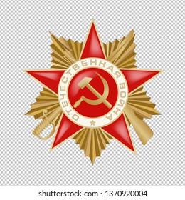 Victory Day 9 May Russian Holiday, Patriotic War (Отечественная война), Transparent Background, Vector Illustration