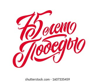 Victory Day. 9 May - Russian holiday. Victory Day handwritten lettering.  Victory Day typography vector design for greeting cards and poster. Design template celebration. Vector illustration.