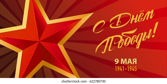 Victory Day. 9 May - Russian holiday. Translation Russian inscriptions: 9 May Victory Day. Template for Greeting Card, Poster and Banner. Red background.
