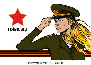 e60ab1ecb Hero of Soviet Union Images, Stock Photos & Vectors | Shutterstock