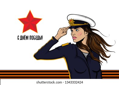 """""""Victory day"""" 9 may veterans memory card. Portrait young soldier brunette woman pop art in Navy blue camouflage uniform. Forage-cap soviet union red star anchor cockade. St George ribbon award."""