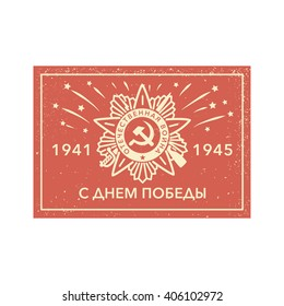 Victory day card with Great Patriotic War medal. Vintage illustration. Holiday flat background 9 may. Translation Victory Day, translation of text on the medal Patriotic War.