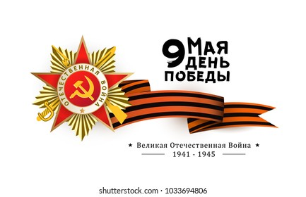 Victory day greeting card with Russian text, Order of Great Patriotic War and Georgian ribbon on white background, vector illustration. Russian Victory day greeting card design with national symbols