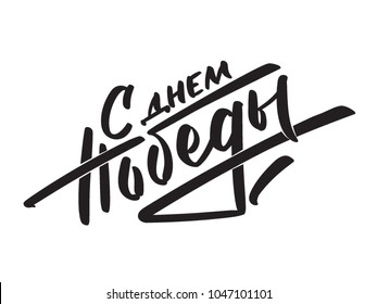 With victory day - inscription in russian language. 9 may holiday. Hand lettering, typography, brush calligraphy.  In one color. Greeting card, poster, banner, vector illustration.