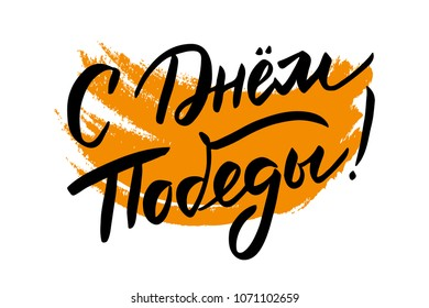 Victory Day lettering in Russian. 9th May. Black letters on orange background. Vector illustration.