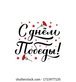 Victory Day Russian holiday on 9 may. Modern Calligraphy lettering, hand drawn carnations flowers and red stars. Vector template for typography poster, greeting card, banner, flyer, t-shirt, sticker.
